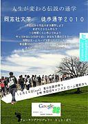 同志社徒歩通学2010☆参加者