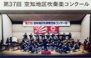 芦別中学校吹奏楽部OB