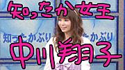 アンチ中川翔子