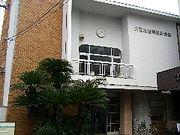 ★久留米歯科衛生専門学校★