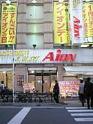 AiON稲毛東口店(松村)