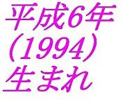 平成6年(1994年)生まれ