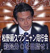 松野頼久ワンニャン同行会