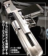 デザートイーグル(銃器)