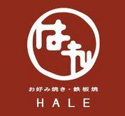 お好み焼き・鉄板焼 はれ(HALE)