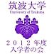 筑波大学2012年度入学者の会