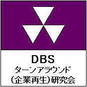 DBSターンアラウンド研究会