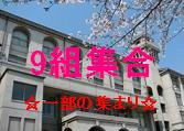 ☆9組集合☆ (一部のみ)