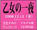 乙女の一夜08.12.12