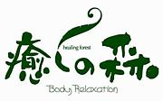 Body Relaxation 癒しの森