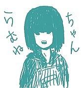 ラムネちゃん ファンコミュ