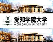 ■愛知学院大 編入部■
