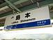 島本町立第3小学校 1990年入学