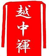 越中褌(えっちゅうふんどし)
