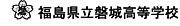 第62回卒2010磐高生