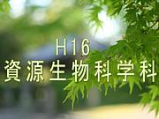 H16 資源生物科学科