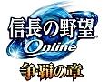 信長の野望Online萌黄(旧風雲)