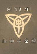 H13 仙台市立山田中学校 卒業生