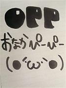 OPP!—おなかぴ—ぴ—