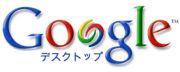 Googleデスクトップ!