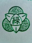 札幌市立新琴似緑小学校