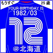 19820312生まれの会・北海道支部