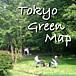 東京グリーンマップ
