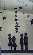 The 1の2〜堺谷クラスの仲間達〜