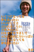 ☆2006年度新人委員会☆