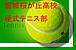 元・磐城桜が丘高校硬式庭球部