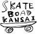 スケートボード関西