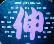 国学院久我山'06卒ノブクラス