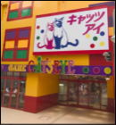 CAT'S EYE キャッツアイ町田店
