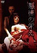 映画『悪徳の栄え』