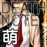 DEATH NOTE 萌