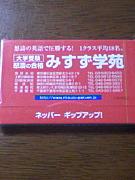 2006☆南浦和校みすず卒業生