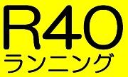 R-40ランニング