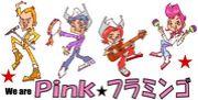 Pinkフラミンゴ倶楽部