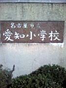 2000年に愛知小を卒業した人