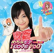 めちゃモテI LOVE YOU