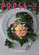 長崎タウン誌☆ながさきプレス☆