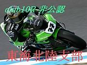 club10R 東海北陸支部