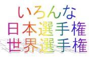 日本選手権、世界選手権