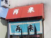 再来(ラーメン 池田町)