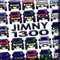 ジムニー1300シリーズ