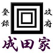 成田家ファンクラブ