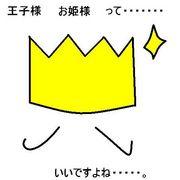王子様☆お姫様になりたい