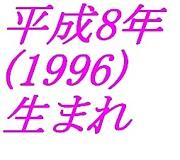 平成8年(1996年)生まれ