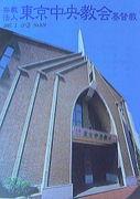 †東京中央教会†(新大久保)