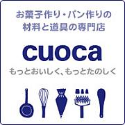 cuoca(クオカ)【公式コミュ】